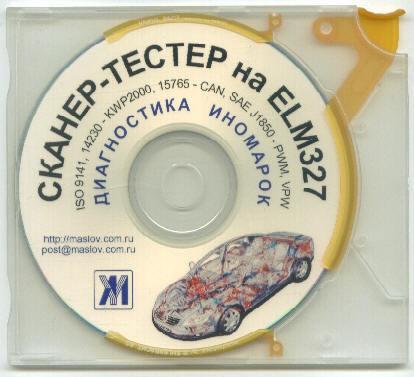 Чип-Тюнинг (ChipTuning).  Сканеры - Тестеры.  Адаптеры K-Line, KL-Line, KKL-Line, KKL-Line-USB.
