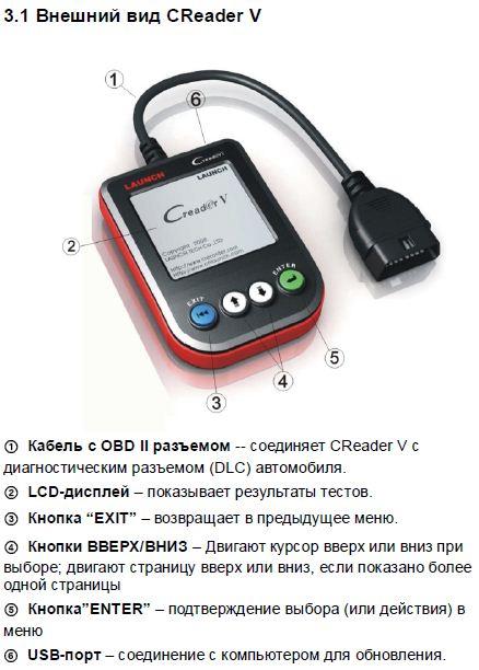 Autocom инструкция на русском - фото 6