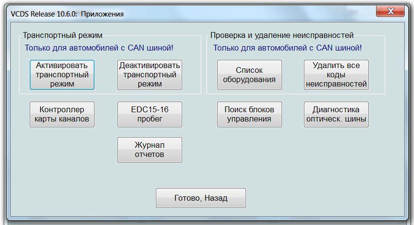 VCDS 908.1 RUS СКАЧАТЬ БЕСПЛАТНО